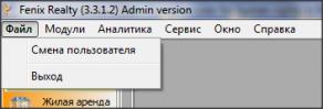 Главное меню программы. Пункт Файл.
