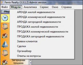 Главное меню программы. Пункт Модули.