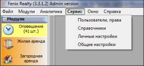 Главное меню программы. Пункт Сервис.