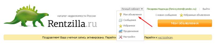 Регистрируемся на сайте Rentzilla.ru