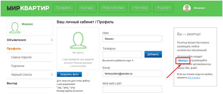 Регистрируемся на сайте МирКвартир