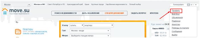 Регистрируемся на сайте Move.su