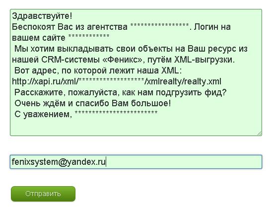 Регистрируемся на сайте RealtyXML