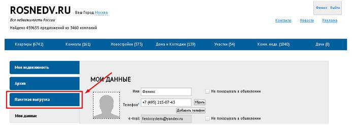 Регистрируемся на сайте Rosnedv.ru