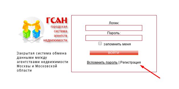 Регистрируемся на сайте Гсан