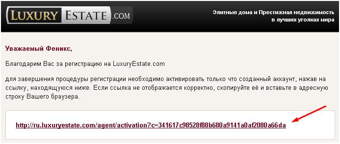 Регистрируемся на сайте LuxuryEstate