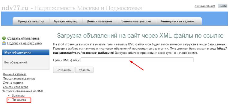 Регистрируемся на сайте ndv77.ru